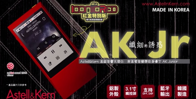 AK JR ICONIC RED